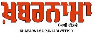 Khabarnama Punjabi weekly Newspaper