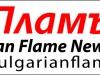 Bulgarian Flames